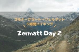 【スイス・ツェルマット】マッターホルンでハイキングDay 2