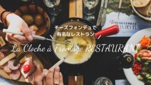 【ストラスブール】チーズフォンデュで人気のお店「ラ・クロッシュ・ア・フロマージュ」