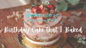 【レシピ】スイスでデコレーションケーキ!ドイツでも生クリーム固める粉が必要
