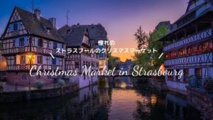 【フランス・ストラスブール】憧れのクリスマスマーケット Day 1