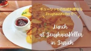 【チューリッヒでランチ】地元料理ならツォイクハウスケラー(ZeughausKeller)