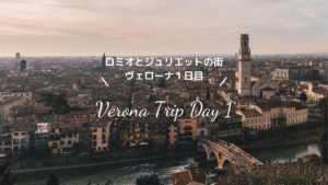 【イタリア・ヴェローナ】ロミオとジュリエットゆかりの地 Day 1