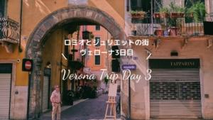 【イタリア・ヴェローナ】ロミオとジュリエットゆかりの地 Day 3 & 4