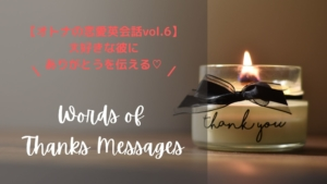 【オトナの恋愛英会話vol.6】大好きな外国人男性に「ありがとう」を伝える♡