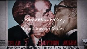【ドイツ・ベルリン】ベルリンの壁などを観光からのカウントダウン!