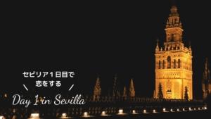 【スペイン・セビリア】マドリードからセビリアに行く!一目惚れした街 Day 1
