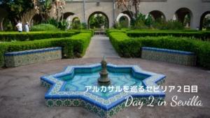 【スペイン・セビリア】アルカサルを観光しタパスを食す Day 2