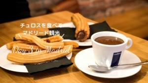 【スペイン・マドリード】人気のチュロスを食べマドリードを観光するDay 3