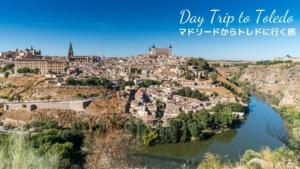 【スペイン・トレド】マドリードから古都トレドまでバスで行く一日観光