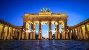 【ドイツ・ベルリン】シャルロッテンブルク宮殿やブランデンブルク門を観光
