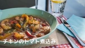 【レシピ】簡単!美味しい!チキンのホールトマト煮込み