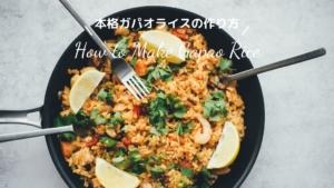 【レシピ】簡単&本格ガパオライスの作り方!気分はタイ♡