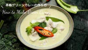 【レシピ】簡単&本格グリーンカレーの作り方!気分はタイ♡