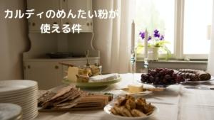 【レシピ】カルディのめんたい粉で明太トーストやタラモサラダを作ってみる