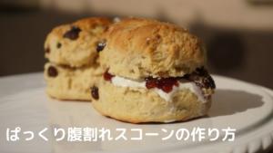 【レシピ】初めてでも割れる!ぱっくり腹割れスコーン