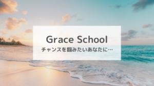 【Grace School】ノマドフリーランスを目指すスクールについて