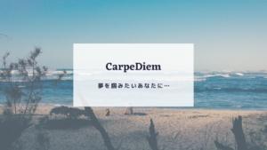 【CarpeDiem】ノマドフリーランスを目指すスクールについて