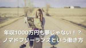 【ノマドフリーランス】新しい働き方|年収1000万円も夢じゃない!?