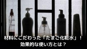 【美容】材料にこだわった「たまご化粧水」!効果的な使い方とは?