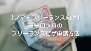 【海外ノマドフリーランス向け】ヨーロッパのフリーランスビザ申請方法