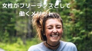 【フリーランス】女性がフリーランスとして働くメリット・デメリット