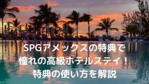 SPGアメックスの特典で憧れの高級ホテルステイ!特典の使い方を解説