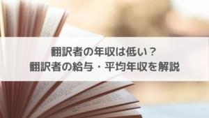 翻訳者の年収は低い?翻訳者の給与・平均年収を解説