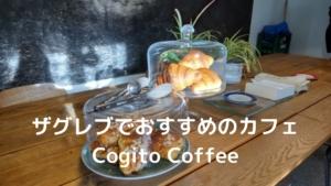 【クロアチア・ザグレブ】朝から可愛いカフェで癒し@Cogito Coffee